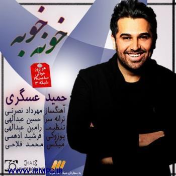 دانلود و پخش آهنگ خونه خوبه از حمید عسکری
