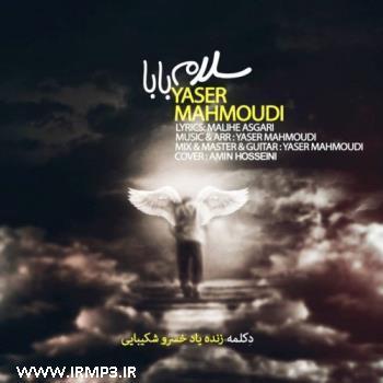 پخش و دانلود آهنگ سلام بابا از یاسر محمودی