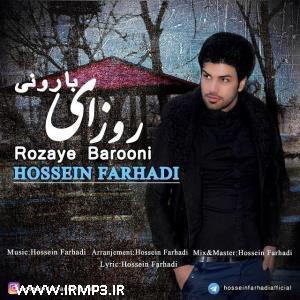 پخش و دانلود آهنگ روزای بارونی از حسین فرهادی