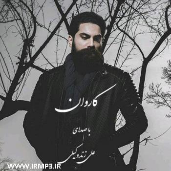 دانلود و پخش آهنگ کاروان از علی زند وکیلی