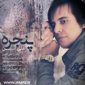 دانلود و پخش آهنگ پنجره از علی آتبین