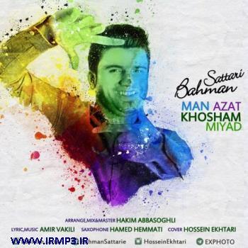 پخش و دانلود آهنگ من ازت خوشم میاد از بهمن ستاری