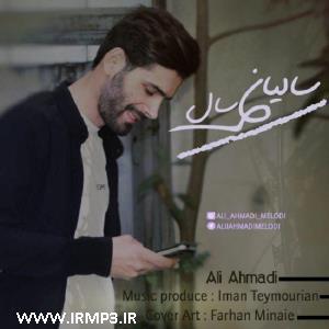 پخش و دانلود آهنگ سالیان سال از علی احمدی