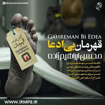پخش و دانلود آهنگ قهرمان بی ادعا از محسن ابراهیم زاده