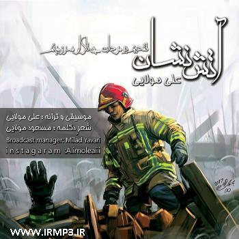 پخش و دانلود آهنگ آتش نشان از علی مولایی