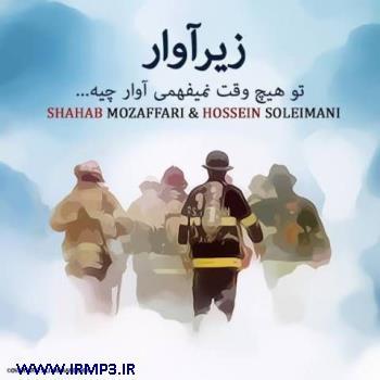 پخش و دانلود آهنگ زیر آوار با حضور حسین سلیمانی از شهاب مظفری