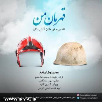 پخش و دانلود آهنگ قهرمان من از محمدرضا مقدم