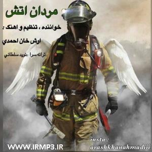 پخش و دانلود آهنگ مردان آتش از آرش خان احمدی