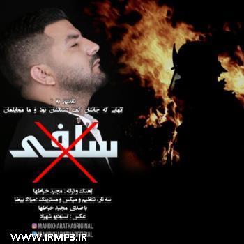 پخش و دانلود آهنگ سلفی از مجید خراطها