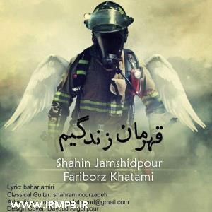 پخش و دانلود آهنگ قهرمان زندگیم با حضور فریبرز خاتمی از شاهین جمشیدپور