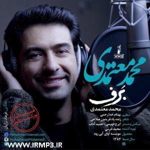 پخش و دانلود آهنگ برف از محمد معتمدی