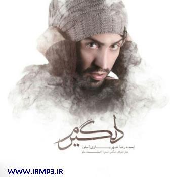 پخش و دانلود آهنگ دلگیرم از احمدرضا شهریاری