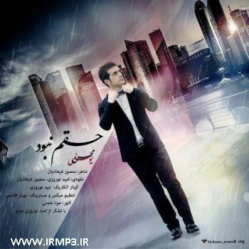 پخش و دانلود آهنگ حقم نبود از محسن یوسفی