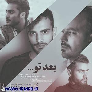 پخش و دانلود آهنگ بعد تو با حضور مهرشید حبیبی و سروش امامی و امیرحسین نامدار از علی سلیمی