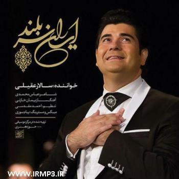 پخش و دانلود آهنگ ایران سربلند از سالار عقیلی