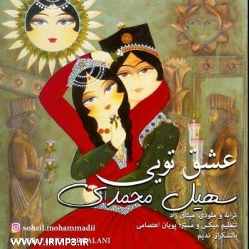پخش و دانلود آهنگ عشق تویی از سهیل محمدی