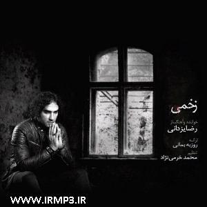 پخش و دانلود آهنگ زخمی از رضا یزدانی
