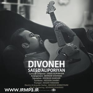 دانلود و پخش آهنگ دیوونه از سعید علیپوریان