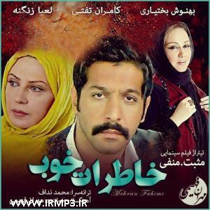 پخش و دانلود آهنگ مثبت منفی از مهران فهیمی