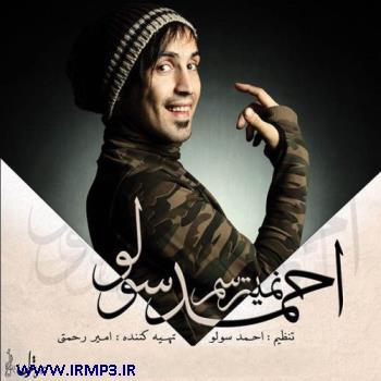 دانلود و پخش آهنگ نمیترسم از احمد سولو