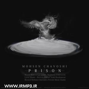 پخش و دانلود آهنگ زندان از محسن چاوشی