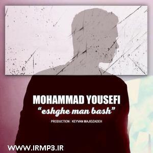 پخش و دانلود آهنگ عشق من باش از محمد یوسفی