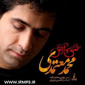 پخش و دانلود آهنگ عشق و آتش از محمد معتمدی