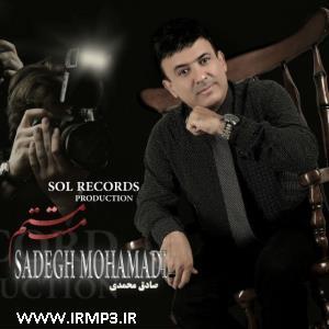 پخش و دانلود آهنگ مست مستم از صادق محمدی