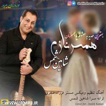 پخش و دانلود آهنگ همسر نازم از شاهین شمس