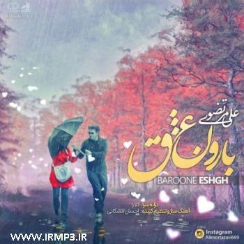 پخش و دانلود آهنگ بارون عشق از علی مرتضوی