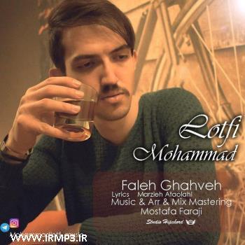 پخش و دانلود آهنگ فال قهوه از محمد لطفی