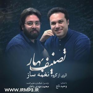 دانلود و پخش آهنگ تصنیف بهار از وحید تاج
