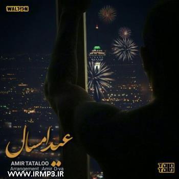 پخش و دانلود آهنگ عید امسال از امیر تتلو