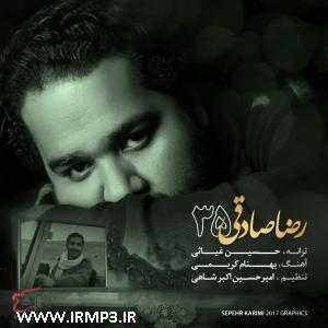 پخش و دانلود آهنگ 35 از رضا صادقی