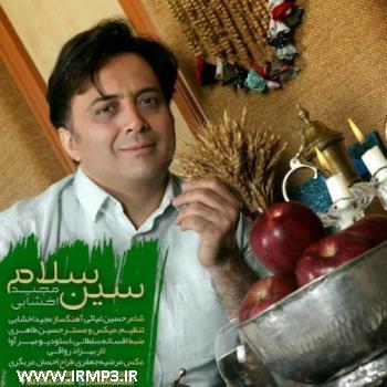 پخش و دانلود آهنگ سین سلام از مجید اخشابی