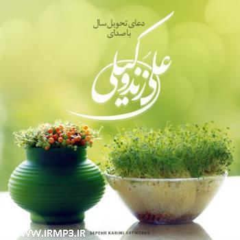 پخش و دانلود آهنگ دعای تحویل سال از علی زند وکیلی