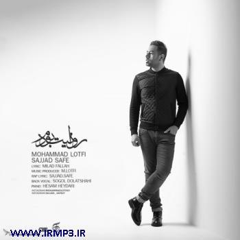 پخش و دانلود آهنگ روانیت بودم با حضور سجاد سیف از محمد لطفی