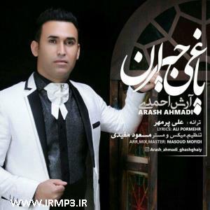 پخش و دانلود آهنگ یاغی جیران از آرش احمدی