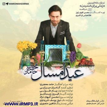 پخش و دانلود آهنگ عید امسال از حامد محضرنیا