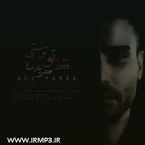 پخش و دانلود آهنگ جدید فقط تو تونستی از علی پارسا