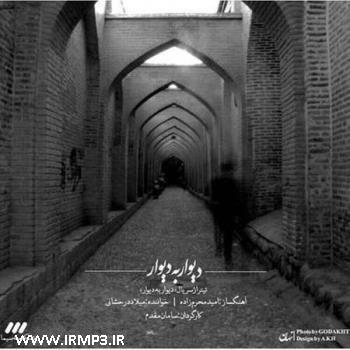 پخش و دانلود آهنگ دیوار به دیوار از میلاد درخشانی