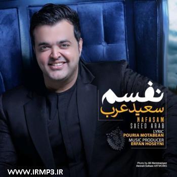 پخش و دانلود آهنگ نفسم از سعید عرب