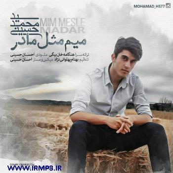 پخش و دانلود آهنگ جدید میم مثل مادر از محمد حسینی