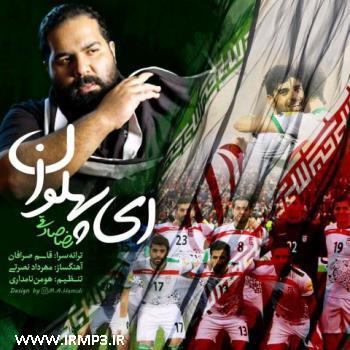 پخش و دانلود آهنگ ای پهلوان از رضا صادقی