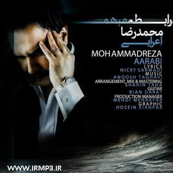 پخش و دانلود آهنگ رابطه مبهم از محمدرضا اعرابی