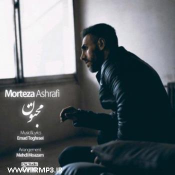 پخش و دانلود آهنگ مجنون از مرتضی اشرفی