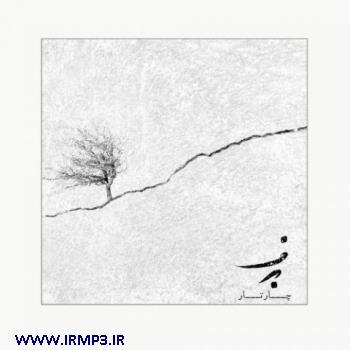 پخش و دانلود آهنگ برف از چارتار