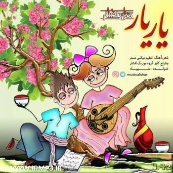 پخش و دانلود آهنگ جدید یار یار از افشار ملودی