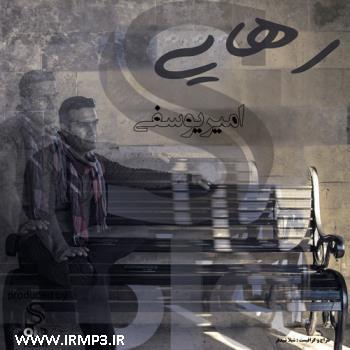 دانلود و پخش آهنگ رهایی از امیر یوسفی