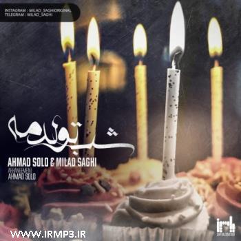دانلود و پخش آهنگ شب تولدمه با حضور میلاد ساقی از احمد سولو